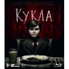 Кукла (2016) [Blu-ray]