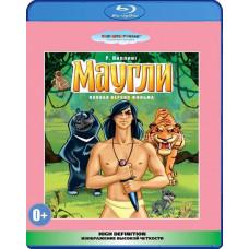 Маугли (Сборник м/ф) [Blu-ray]