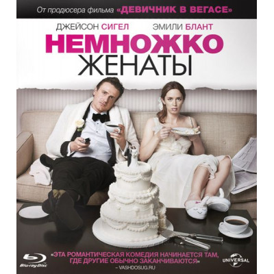 Немножко женаты [Blu-ray]