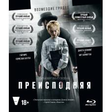 Преисподняя (2016) [Blu-ray]