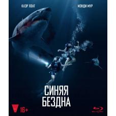 Синяя бездна [Blu-ray]