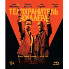 Телохранитель киллера [Blu-ray]