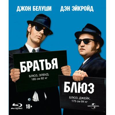 Братья Блюз [Blu-ray]