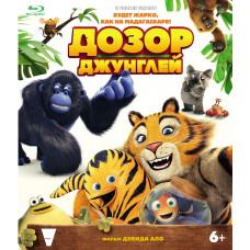 Дозор джунглей [Blu-ray]