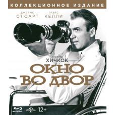 Окно во двор (1954) (Коллекционное издание) [Blu-ray]