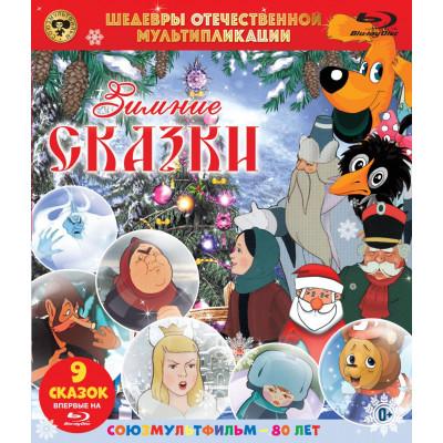 Зимние сказки (Шедевры отечественной мультипликации) [Blu-ray]