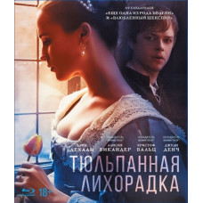 Тюльпанная лихорадка [Blu-ray]