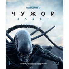 Чужой: Завет [Blu-ray]
