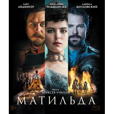 Матильда (2017) [Blu-ray]