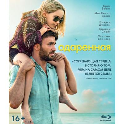 Одаренная [Blu-ray]
