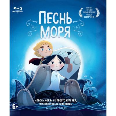 Песнь моря (м/ф) [Blu-ray]