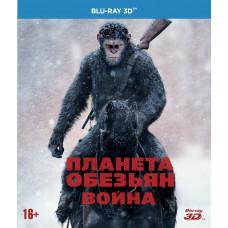 Планета обезьян: Война [3D Blu-ray]