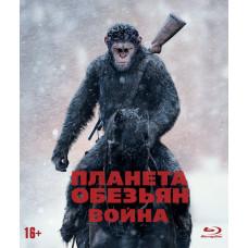 Планета обезьян: Война [Blu-ray]