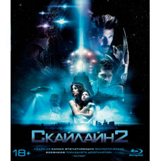 Скайлайн 2 [Blu-ray]