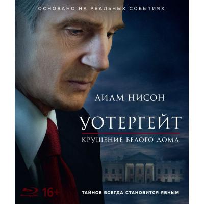 Уотергейт - Крушение Белого дома [Blu-ray]