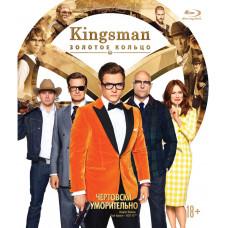 Kingsman: Золотое кольцо [Blu-ray]
