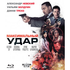 Максимальный удар [Blu-ray]