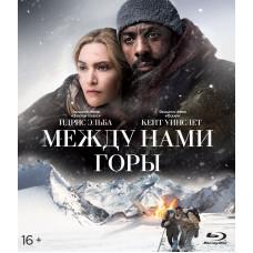Между нами горы [Blu-ray]