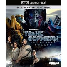 Трансформеры: Последний рыцарь (+ Бонусный диск Blu-ray) [4K UHD Blu-ray]