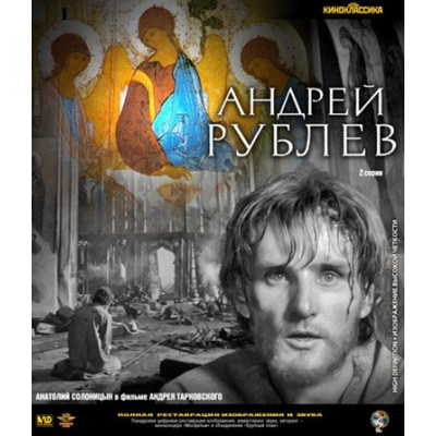 Андрей Рублёв (Киноклассика) [Blu-ray]