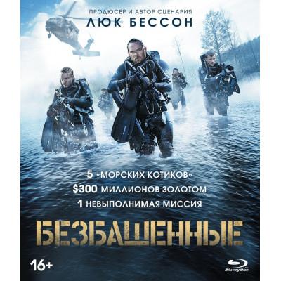 Безбашенные (2017) [Blu-ray]