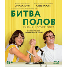 Битва полов (2017) [Blu-ray]
