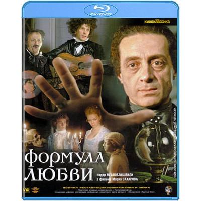 Формула любви [Blu-ray]