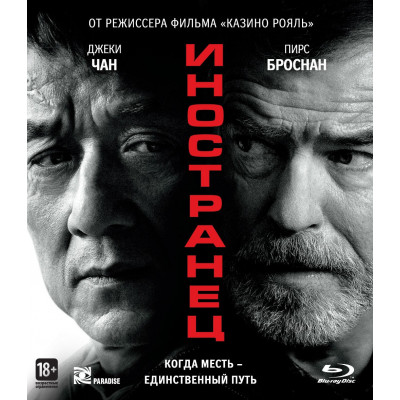 Иностранец (2017) [Blu-ray]