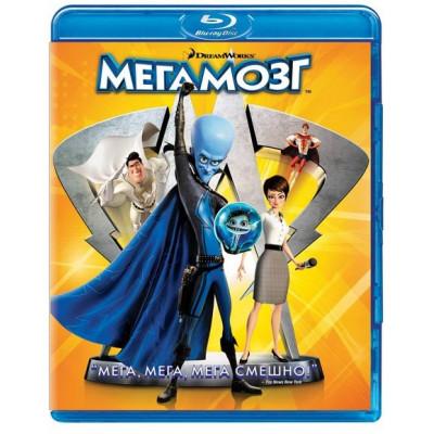 Мегамозг [Blu-ray]
