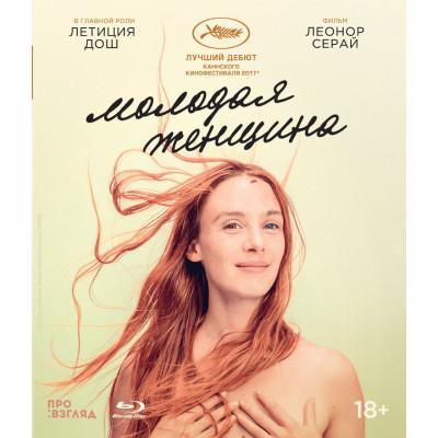 Молодая женщина [Blu-ray]