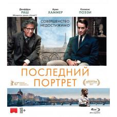 Последний портрет [Blu-ray]