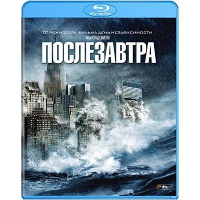 Послезавтра [Blu-ray]