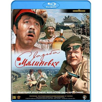 Свадьба в Малиновке (Киноклассика) [Blu-ray]