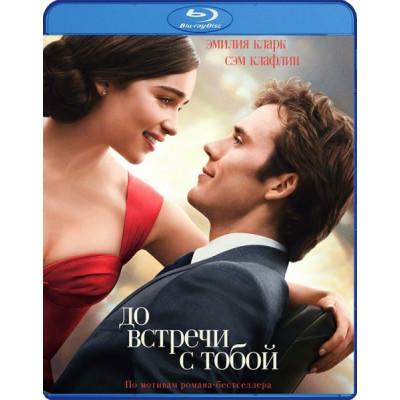 До встречи с тобой [Blu-ray]