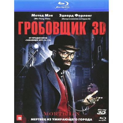 Гробовщик [3D Blu-ray]