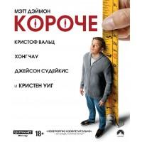 Короче (2017) [4K UHD Blu-ray]