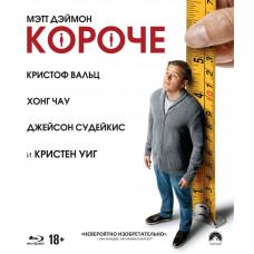 Короче (2017) [Blu-ray]