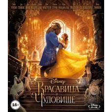 Красавица и чудовище (2017) [Blu-ray]
