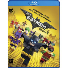 Лего Фильм: Бэтмен [Blu-ray]