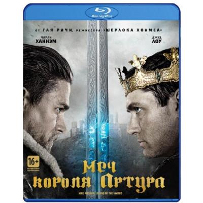 Меч короля Артура [Blu-ray]