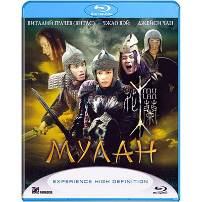 Мулан [Blu-ray]