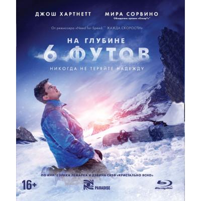 На глубине шести футов [Blu-ray]