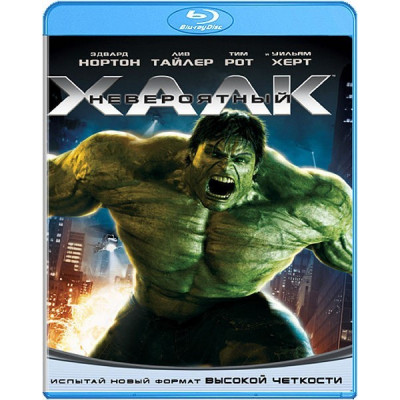 Невероятный Халк (Universal) [Blu-ray]