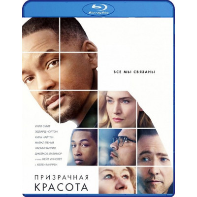Призрачная красота [Blu-ray]