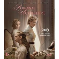 Роковое искушение [Blu-ray]
