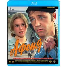 Афоня (Киноклассика) [Blu-ray]