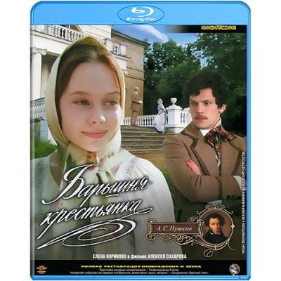 Барышня-крестьянка (Киноклассика) [Blu-ray]