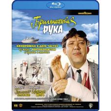 Бриллиантовая рука (Киноклассика) [Blu-ray]