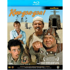 Кин-дза-дза! (Киноклассика) [Blu-ray]