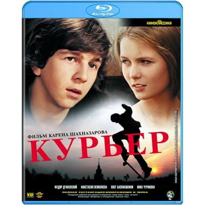 Курьер (Киноклассика) [Blu-ray]